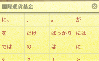 iphone Japanese input sample - 3